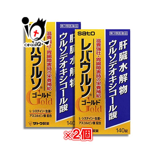 【第3類医薬品】レバウルソゴールド 140錠 × 2個セット【佐藤製薬株式会社】