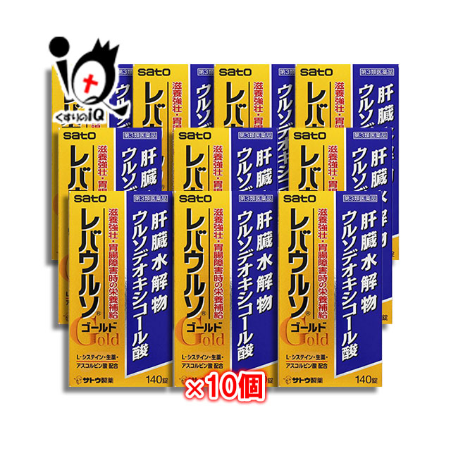 【第3類医薬品】レバウルソゴールド 140錠 × 10個セット【佐藤製薬株式会社】