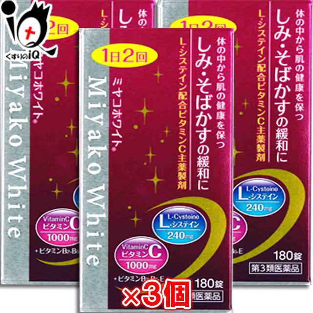 【第3類医薬品】ミヤコホワイト 180錠 × 3個セット【京都薬品ヘルスケア】