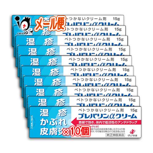 【指定第2類医薬品】★プレバリンαクリーム 15g × 10個セット【ゼリア新薬】