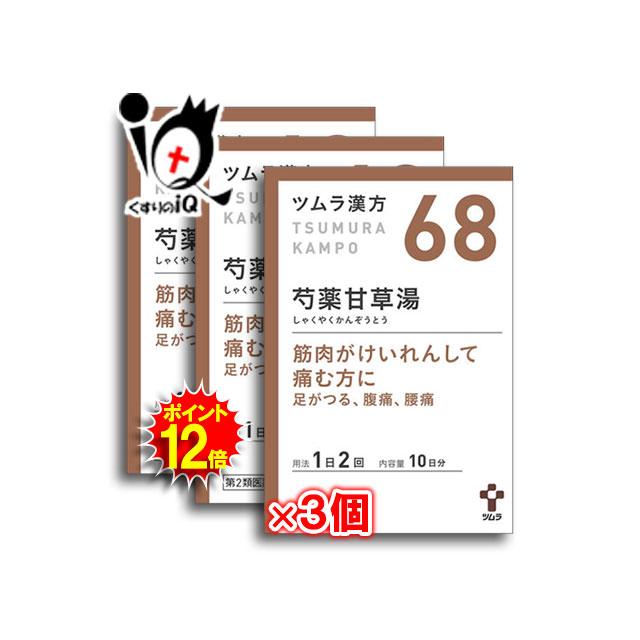 【第2類医薬品】ツムラ漢方 芍薬甘草湯エキス顆粒 (シャクヤクカンゾウトウ) 20包(10日分)× 3個セット 【ツムラ】
