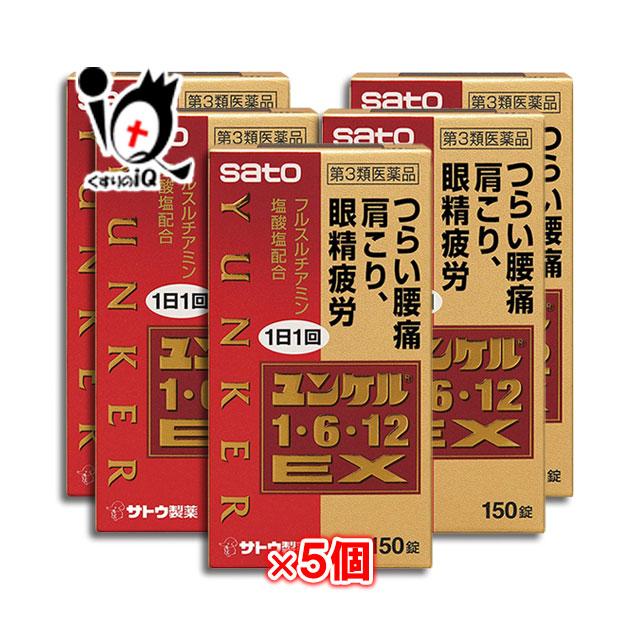 【第3類医薬品】ユンケル1・6・12EX 150錠× 5個セット【佐藤製薬株式会社】