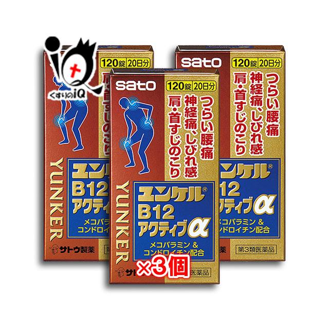【第3類医薬品】ユンケルB12アクティブα 120錠 × 3個セット【佐藤製薬株式会社】