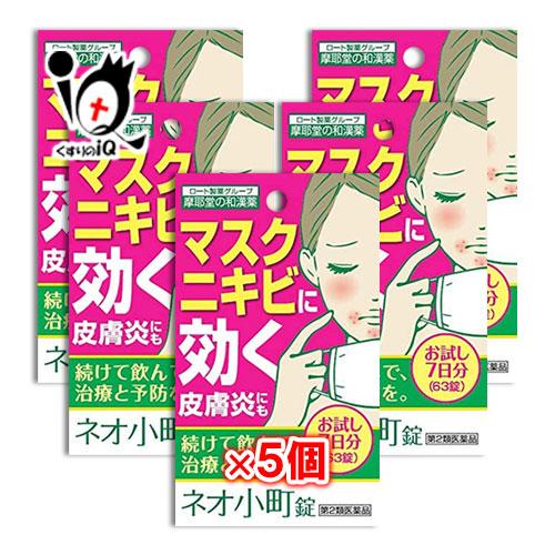 セール特価 マスクニキビに効く皮膚炎にも 第2類医薬品 美品 ネオ小町錠 63錠×5個セット 摩耶堂製薬