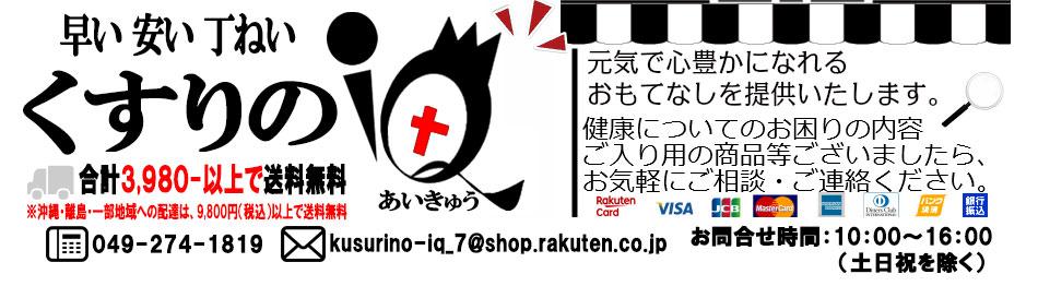 くすりのiQ:お薬、お化粧品、健康・美容に関する商品を扱っています。