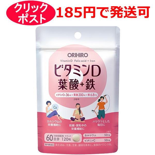 登場大人気アイテム 不足しがちな栄養を補給や妊娠 授乳中の栄養補給に オリヒロ ビタミンD 60日分 120粒 販売期間 限定のお得なタイムセール 鉄 葉酸