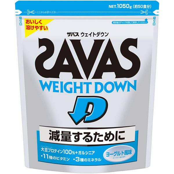 SAVAS ザバス ウェイトダウン ヨーグルト味 1050g【コンビニ受取対応商品】