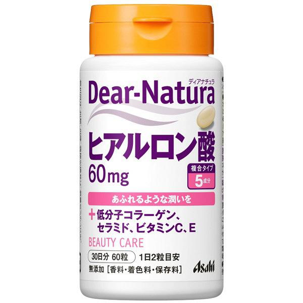 未使用品 いきいきとした毎日を ディアナチュラ 60粒 新色追加して再販 ヒアルロン酸