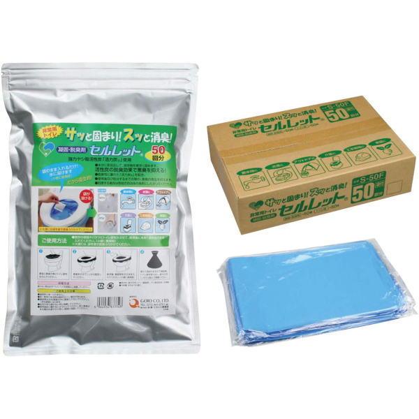 【あす楽対応】非常用簡易トイレ セルレット 50回分&処理袋付き/ 凝固脱臭剤 / 処理袋【コンビニ受取対応商品】
