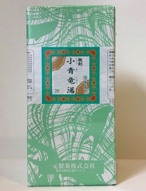 【第2類医薬品】一元製薬 小青竜湯 2000錠 しょうせいりゅうとう ショウセイリュウトウ