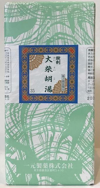 【第2類医薬品】一元製薬 大柴胡湯 2000錠 (だいさいことう ダイサイコトウ)
