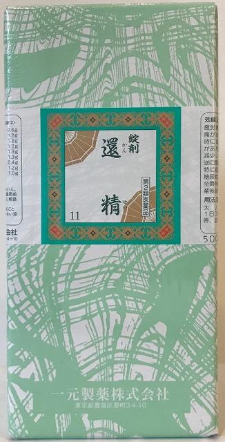 第2類医薬品 一元製薬 還精 日本全国 送料無料 八味地黄丸はちみがん 情熱セール 5000錠 かんせいカンセイ八味丸