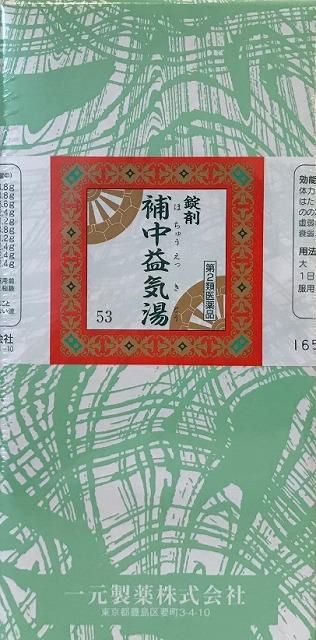 【第2類医薬品】一元製薬 補中益気湯 1650錠(ほちゅうえっきとう ホチュウエッキトウ)