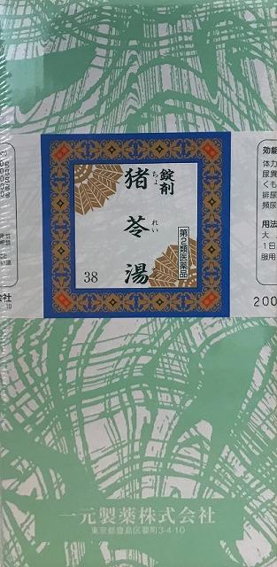 【第2類医薬品】一元製薬 猪苓湯 2000錠 (ちょれいとう チョレイトウ)