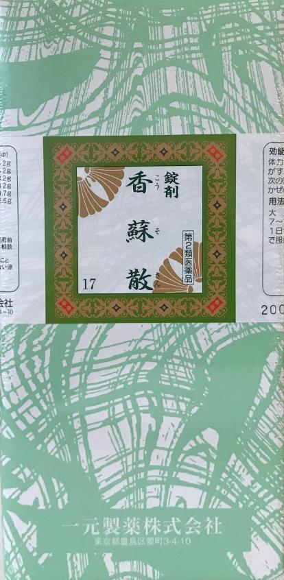 【第2類医薬品】一元製薬 香蘇散 2000錠(こうそさん コウソサン)