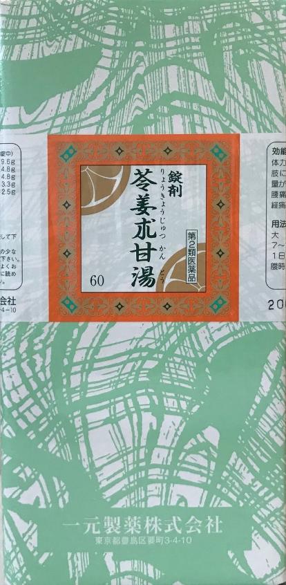 【第2類医薬品】一元製薬 苓姜朮甘湯 2000錠 (りょうきょうじゅつかんとう リョウキョウジュツカントウ)