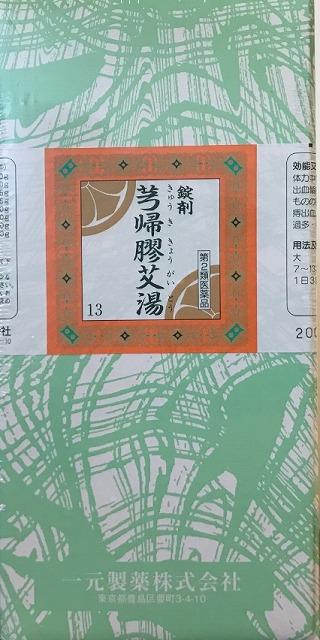 【第2類医薬品】一元製薬 きゅう帰膠艾湯 2000錠(きゅうききょうがいとう キュウキキョウガイトウ)