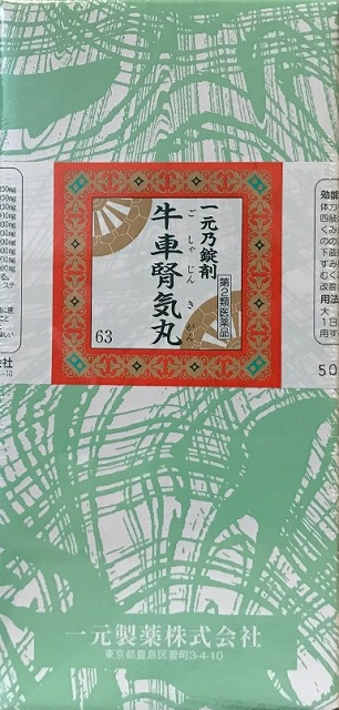 【第2類医薬品】一元製薬 牛車腎気丸 5000錠(ごしゃじんきがん ゴシャジンキガン)