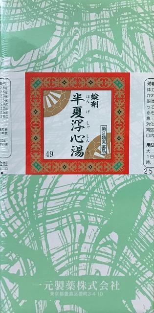 【第2類医薬品】一元製薬 半夏瀉心湯 2500錠 (はんげしゃしんとう ハンゲシャシントウ)