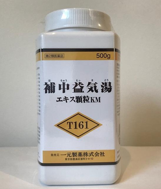 【第2類医薬品】一元製薬 補中益気湯 500g(ほちゅうえっきとう ホチュウエッキトウ)