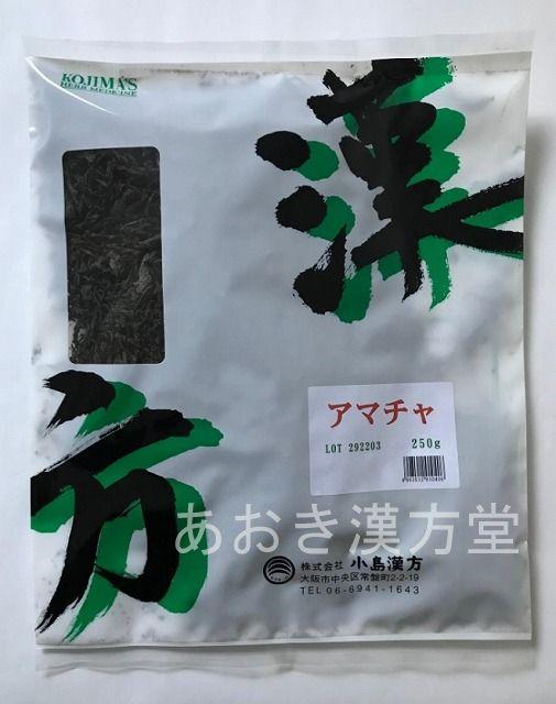 【花祭り】日本(奈良)産 甘茶 寸切 250g×4 (1kg) 小島漢方 アマチャ あまちゃ 花まつり 灌仏会