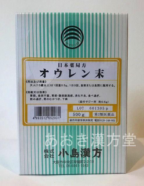 【第2類医薬品】黄連末 500g 小島漢方 粉末 おうれん末 オウレン末