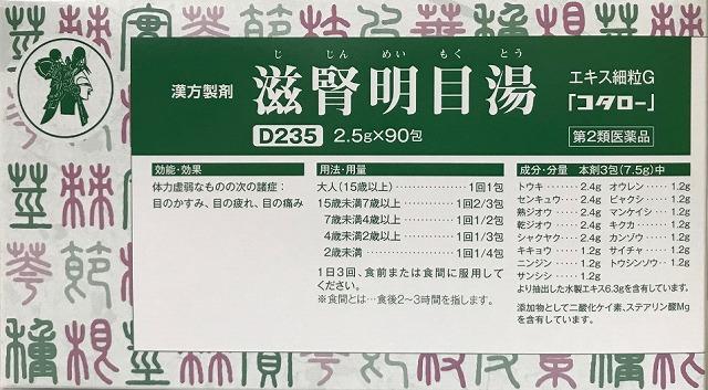【第2類医薬品】小太郎漢方製薬 滋腎明目湯 90包 コタロー じじんめいもくとう