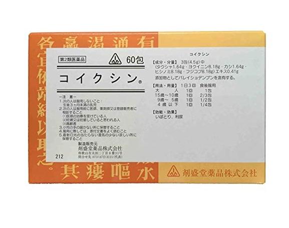 【第2類医薬品】ホノミ漢方 コイクシン 60包 ホノミ 剤盛堂薬品 WTTC製剤 ポイント