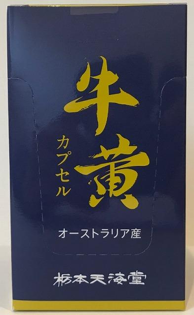 【第3類医薬品】栃本 牛黄カプセル 30カプセル (1カプセル×30包) 栃本天海堂