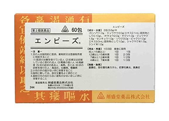 ★★当店ポイント5倍!【第2類医薬品】ホノミ漢方 エンピーズ 60包 剤盛堂薬品 ポイント