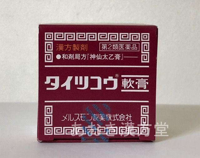 【第2類医薬品】【3個セット】メルスモンのタイツコウ軟膏 21g:あおき漢方堂