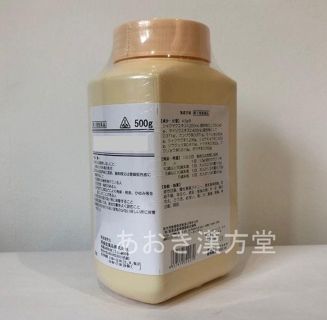 【第2類医薬品】ホノミ漢方 ダイアベトン 500g 剤盛堂薬品 ポイント