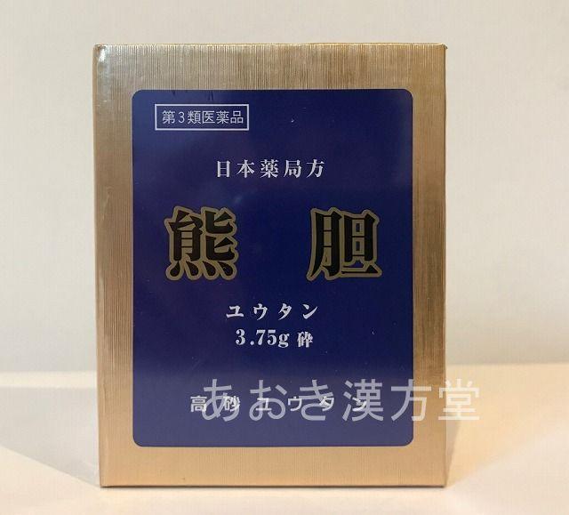 【第3類医薬品】熊胆 3.75g 高砂薬業 ゆうたん ユウタン 熊の胆 くまのい 送料無料 高砂