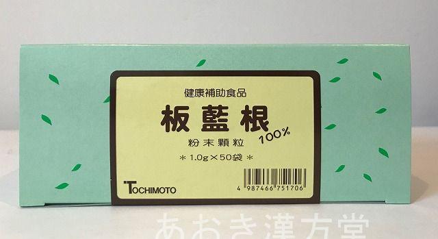 インフルエンザ 風邪 対策 【即発送】板藍根100% 粉末顆粒 1.0gx50包 栃本天海堂 トチモト ばんらんこん バンラン根 バンランコン
