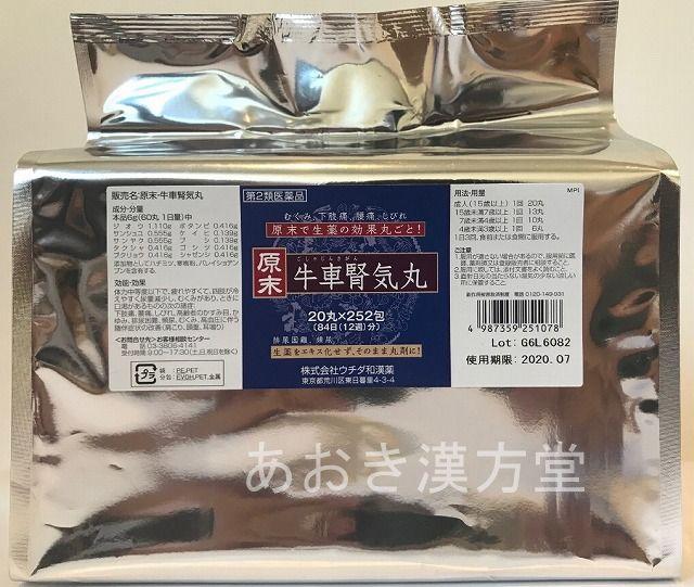 【第2類医薬品】ウチダの牛車腎気丸 20丸×252包【原末からできています】ごしゃじんきがん ゴシャジンキガン ウチダ和漢薬