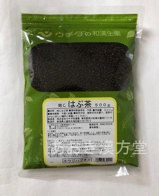 【10個セット】焙じハブ茶 全形 500g ウチダ和漢薬 焙じはぶ茶 ほうじハブ茶 焙じ決明子 焙じケツメイシ
