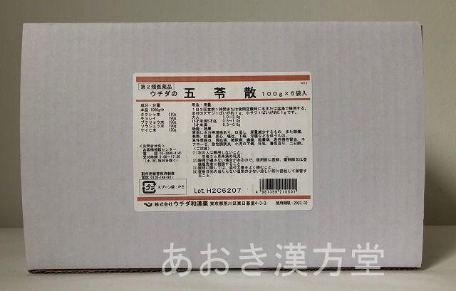 【第2類医薬品】ウチダ 五苓散 100g×5 (500g) ごれいさん ウチダ和漢薬