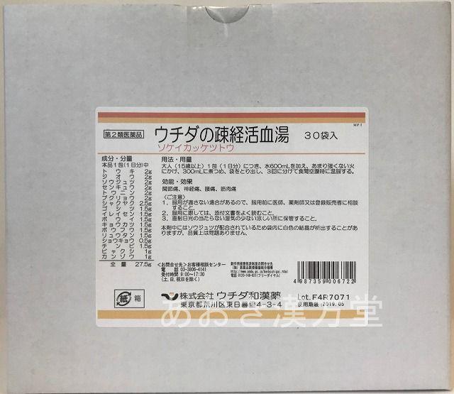 【第2類医薬品】煎じ漢方薬 ウチダ和漢薬 疎経活血湯 30日分 ティーパック30包 そけいかっけつとう