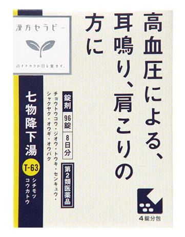 第2類医薬品 クラシエ薬品 クラシエ 卸直営 七物降下湯 くすりの福太郎 エキス錠 96錠 新作 人気
