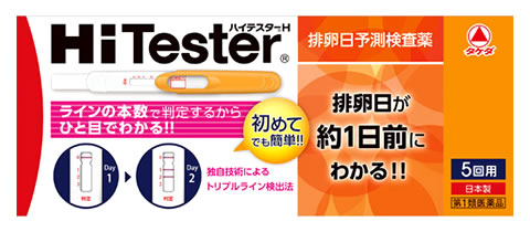 第1類医薬品 毎日激安特売で 営業中です 武田薬品 ハイテスターH 5回用 排卵日予測検査薬 排卵検査薬 割引