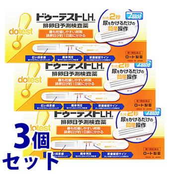 【第1類医薬品】《セット販売》 ロート製薬 ドゥーテストLHa (7回分)×3個セット 排卵予測検査薬 排卵検査薬 くすりの福太郎