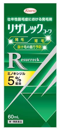 第1類医薬品 興和 リザレックコーワ 60mL ミノキシジル5%配合 発毛剤 日本正規代理店品 壮年性脱毛症 至上