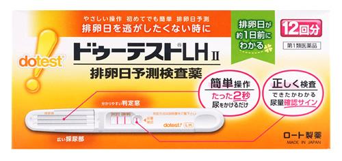 第1類医薬品 ☆正規品新品未使用品 上質 ロート製薬 ドゥーテストLHII 12回分 排卵予測検査薬 排卵検査薬
