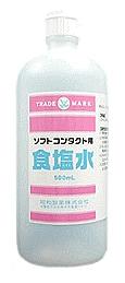 昭和製薬 食塩水 コンタクト用 (500mL) 煮沸消毒 洗浄 保存