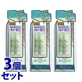 《セット販売》 シービック デオナチュレ ソフトストーンW カラーコントロール (20g)×3個セット 制汗剤 【医薬部外品】