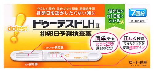 第1類医薬品 ロート製薬 ドゥーテストLHII 排卵検査薬 予約販売品 公式通販 排卵予測検査薬 7回分