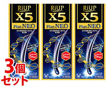 第1類医薬品 《セット販売》 大正製薬 リアップX5 [再販ご予約限定送料無料] プラスネオ リアップ 即納送料無料 壮年性脱毛症 発毛剤 60mL ×3個セット