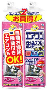 アース製薬 らくハピ 新着セール エアコン洗浄スプレー Nextplus 店内限界値引き中 セルフラッピング無料 420mL×2個パック エアコン掃除 エアリーフローラルの香り