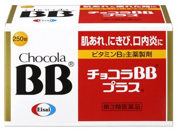 海外並行輸入正規品 第3類医薬品 エーザイ チョコラBBプラス 販売 250錠 口内炎 にきび 肌あれ