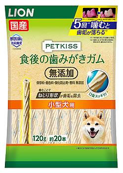 発売モデル ライオン ペットキッス 食後の歯みがきガム 無添加 小型犬用 SEAL限定商品 デンタルケア 犬用おやつ 120g